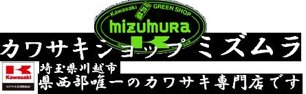カワサキショップ ミズムラ カワサキオートバイ専門店/埼玉県川越市